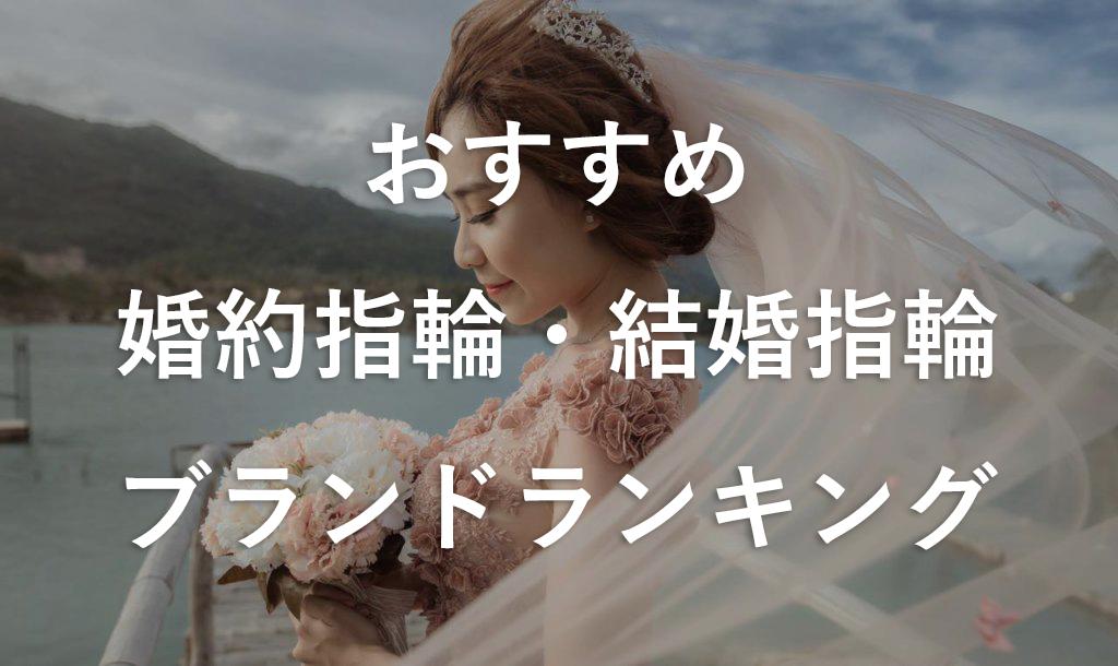 おすすめ人気の婚約指輪・結婚指輪ランキング